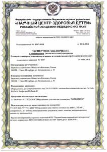 Сертификат Страница_1