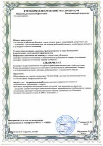 Сертификат Страница_2