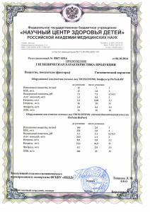 Сертификат Страница_3