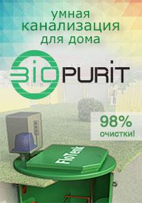 biopurit-flotenk